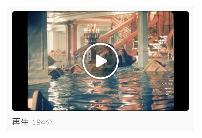 映画「タイタニック」の動画(字幕版)