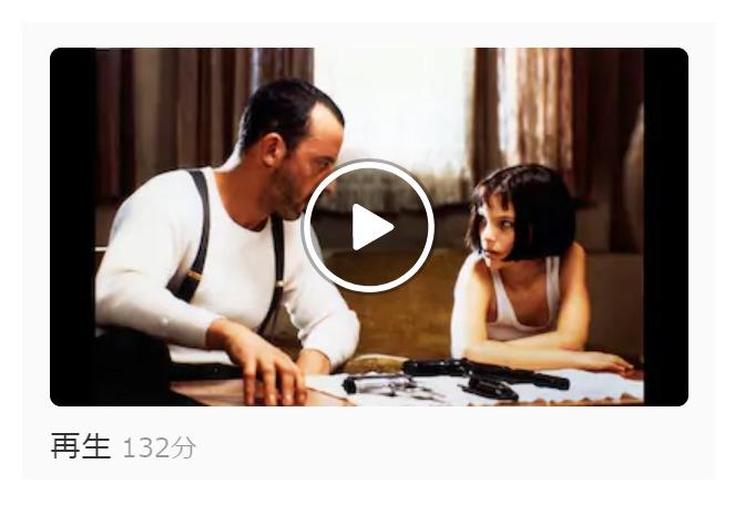 映画「レオン 完全版」の動画(字幕・吹替版)