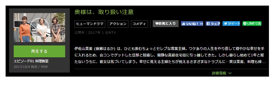 「奥様は、取り扱い注意」のドラマ動画(1話~10話<最終回>)