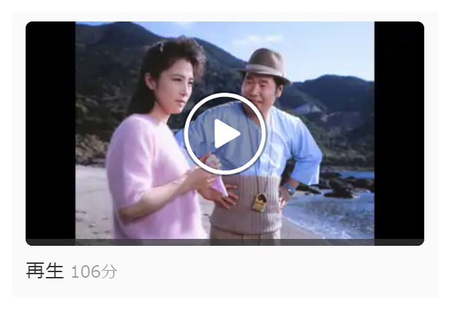 映画「男はつらいよ 寅次郎真実一路(第34作)」の動画