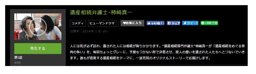 「遺産相続弁護士・柿崎真一」のドラマ動画(1話~11話<最終回>)