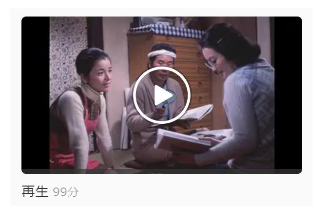 映画「男はつらいよ 葛飾立志篇(第16作)」の動画
