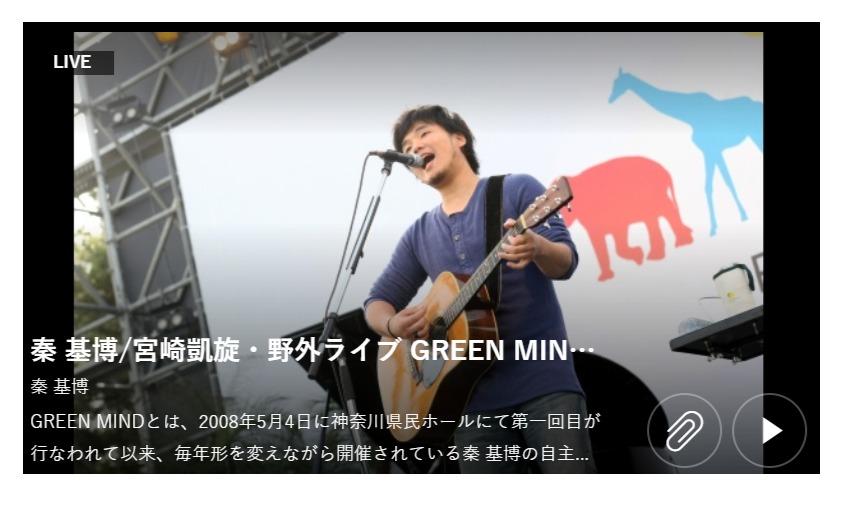 秦基博ライブ動画「宮崎凱旋・野外ライブ GREEN MIND 2011」を見放題で配信しているサイト