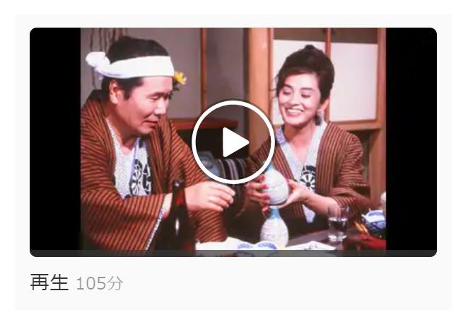 映画「男はつらいよ 寅次郎の休日(第43作)」の動画