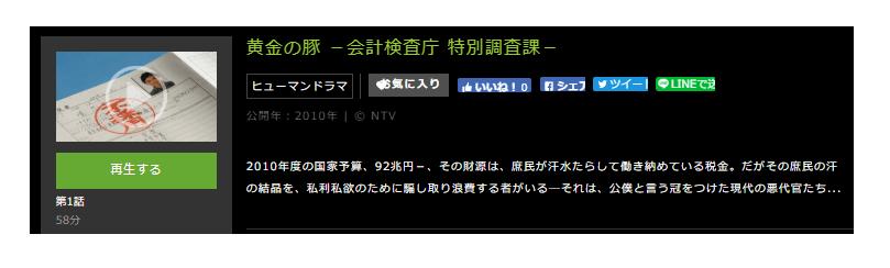 「黄金の豚~会計検査庁 特別調査課~」のドラマ動画(1話~9話<最終回>)