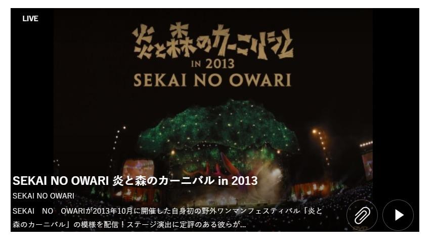 SEKAI NO OWARIライブ動画「炎と森のカーニバル in 2013」を見放題で配信しているサイト