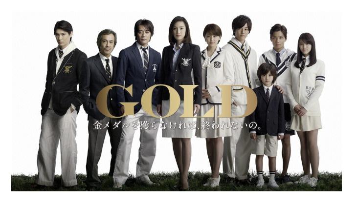 ドラマ「GOLD」の動画情報