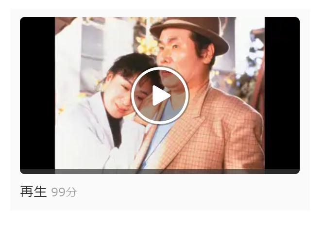 映画「男はつらいよ 寅次郎サラダ記念日(第40作)」の動画