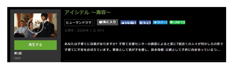 「アイシテル ~海容~」のドラマ動画(1話~10話<最終回>)