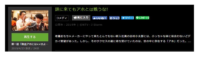 「頭に来てもアホとは戦うな!」のドラマ動画(1話~10話<最終回>)