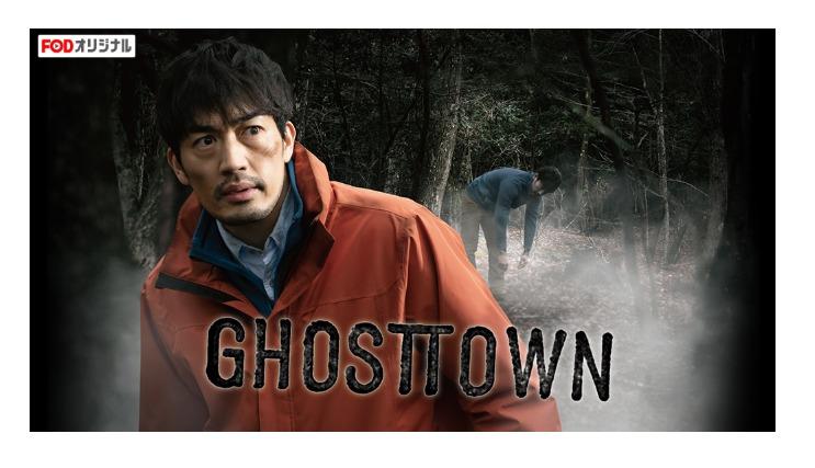 ドラマ「GHOSTTOWN」の動画情報