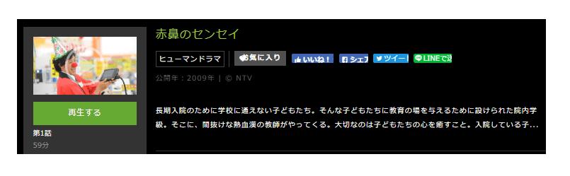 「赤鼻のセンセイ」のドラマ動画(1話~10話<最終回>)
