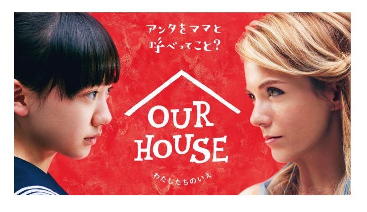 ドラマ「OUR HOUSE」の動画情報