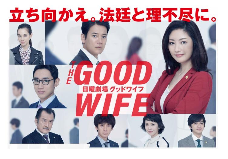 ドラマ「グッドワイフ」の動画情報