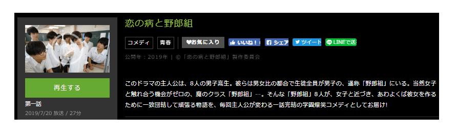 「恋の病と野郎組」のドラマ動画(1話~10話<最終回>)