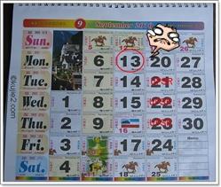Jadual Cuti Sekolah Aidilfitri 2010