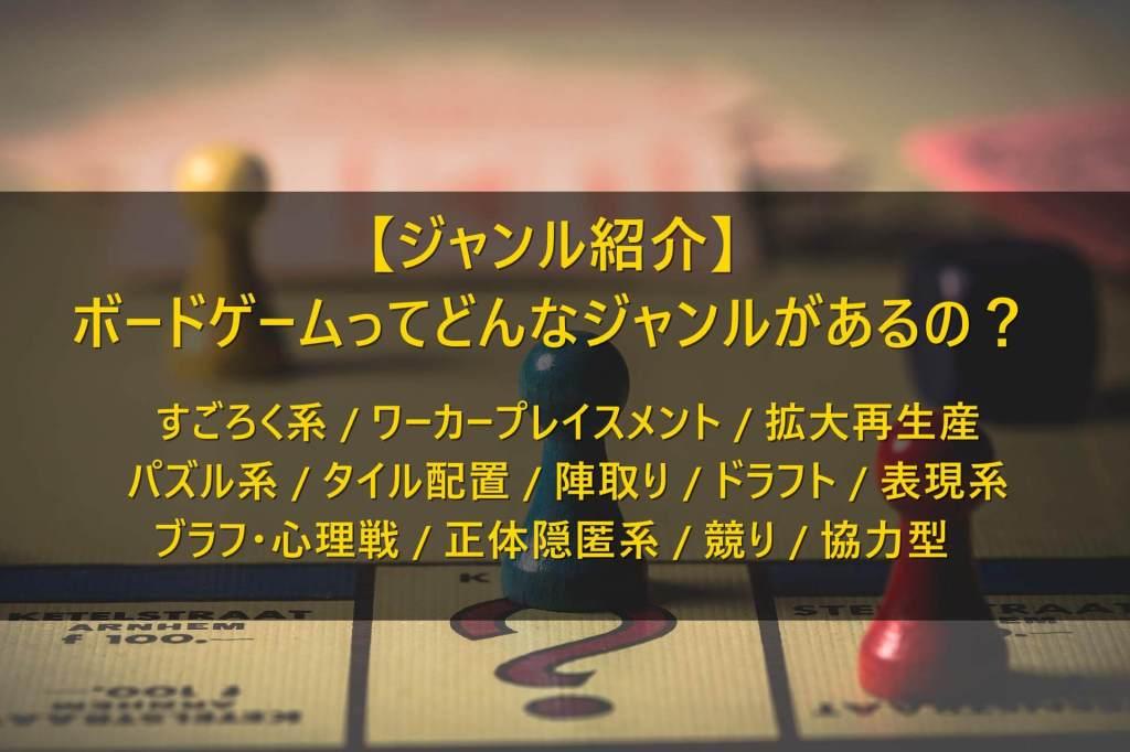 【ジャンル紹介】ボードゲームってどんなジャンルがあるの?