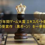【ドイツ年間ゲーム大賞】歴代の「エキスパート部門」受賞作(黒ポーン)を一挙紹介!