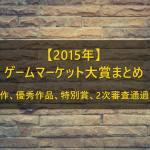 2015年ゲームマーケット大賞 受賞作、特別賞、優秀作品、2次審査通過作品まとめ