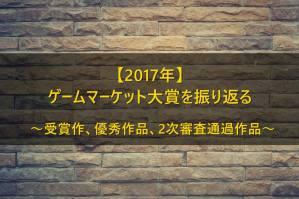 2017年ゲームマーケット大賞を振り返る ~受賞作、優秀作品、2次審査通過作品~
