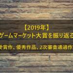 2019年ゲームマーケット大賞を振り返る ~受賞作、優秀作品、2次審査通過作品~