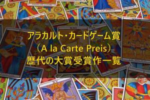 【歴代】アラカルト・カードゲーム賞の一覧まとめ(À la Carte Preis)