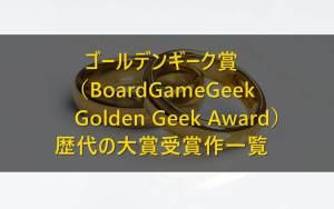 【歴代】ゴールデンギーク賞の一覧まとめ(BoardGameGeek Golden GeekAward)