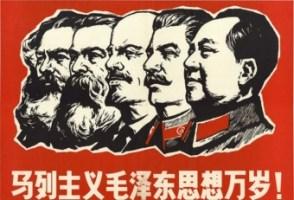 китайские вожди