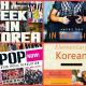 win korean cultural books kpop now a geek in korea