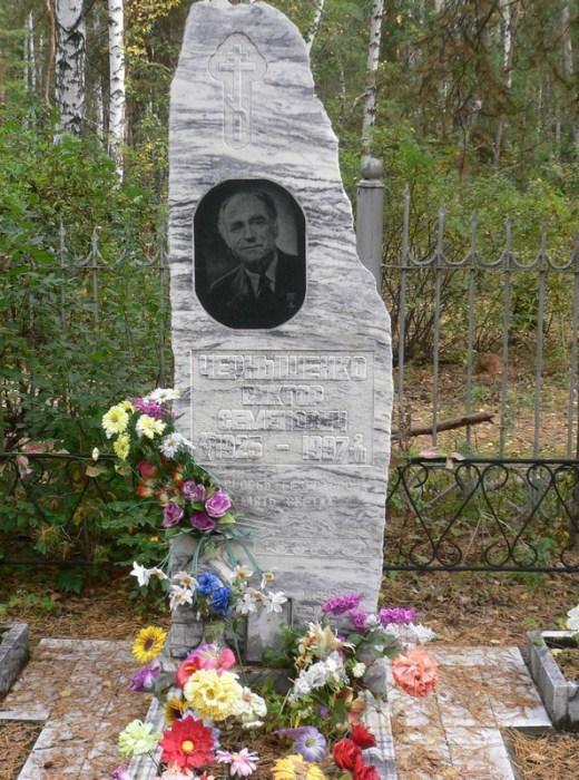 Памятник Виктору Чернышенко.