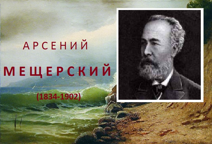 Арсений Иванович Мещерский.
