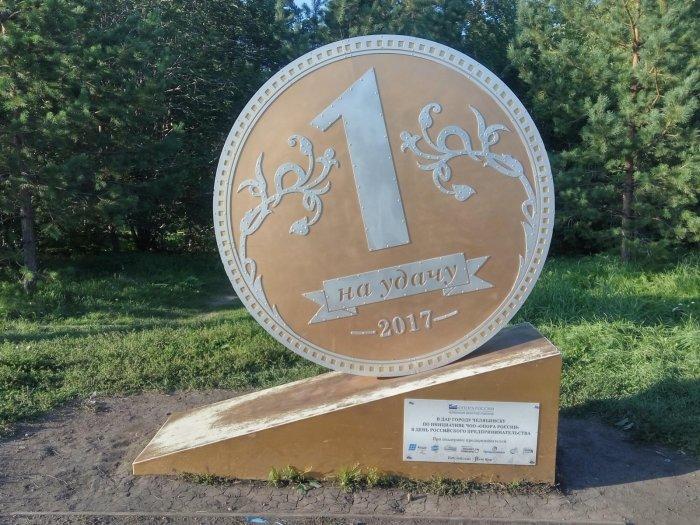 Памятник копейке в Челябинске. / Фото: www.2gis.com