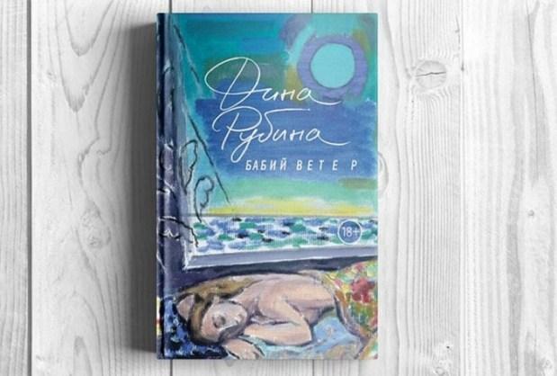 Дина Рубина «Бабий ветер». / Фото: www.kpcdn.net