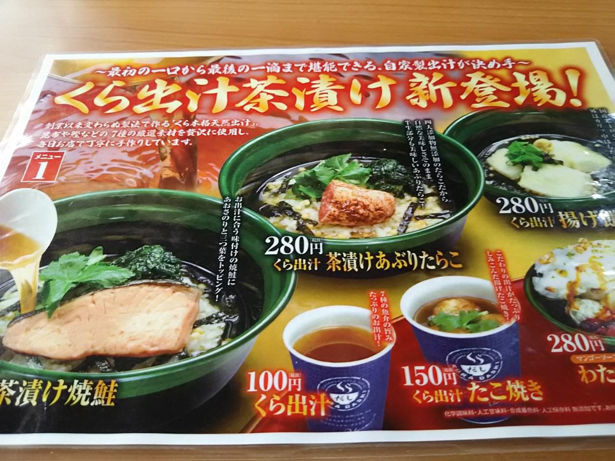 くら寿司のお茶漬けのチラシ