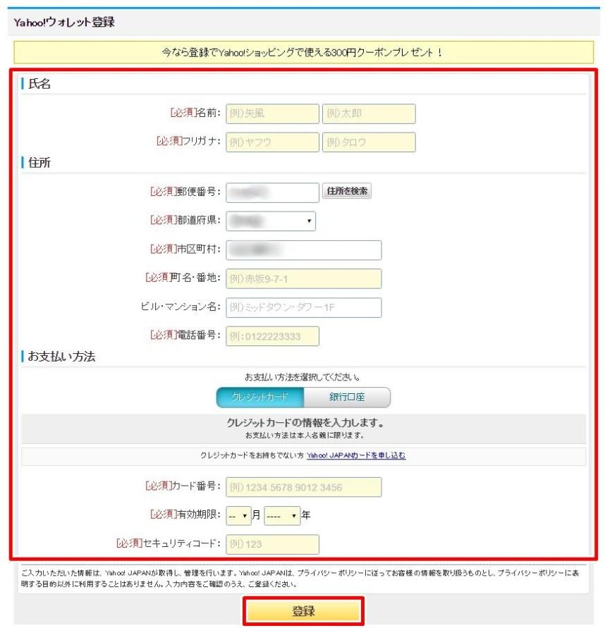 Yahoo!フォレット登録