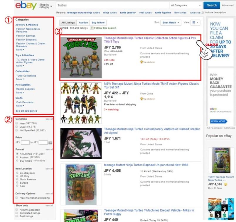 ebay使い方2