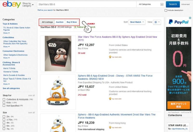 ebayで商品を検索するコツ4