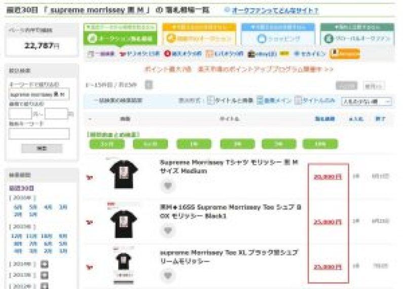 ebay偽物4