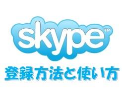 skype%e7%99%bb%e9%8c%b2%e6%96%b9%e6%b3%95%e3%81%a8%e4%bd%bf%e3%81%84%e6%96%b9
