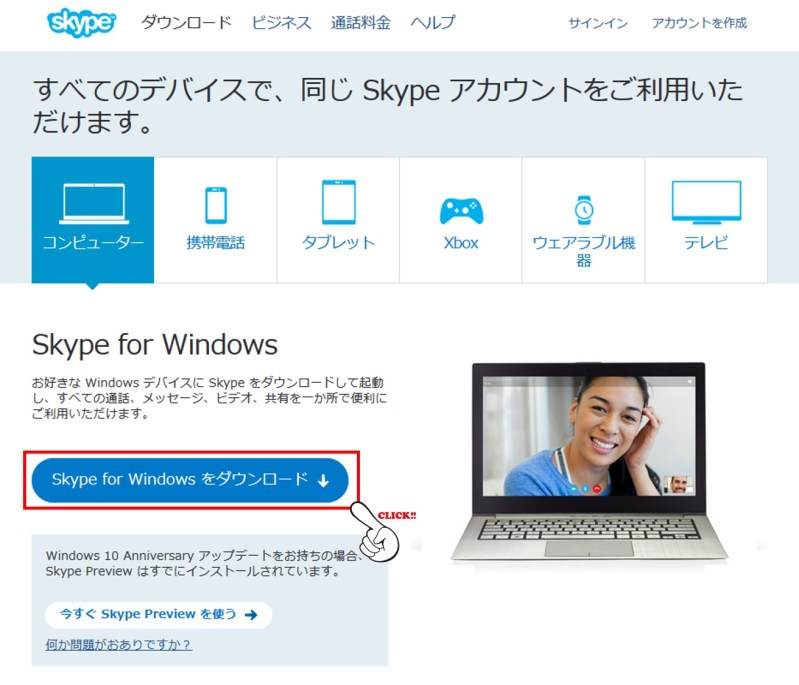 skype%e7%99%bb%e9%8c%b2%e6%96%b9%e6%b3%95%e3%81%a8%e4%bd%bf%e3%81%84%e6%96%b92