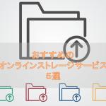 おすすめのオンラインストレージサービス 5選
