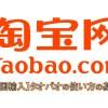 【中国輸入】タオバオの使い方の基本