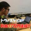 コンサル生のトラノスケさんが月収17万を達成!!