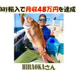 HIRAOKAさん ebay輸入で月収48万円を達成!