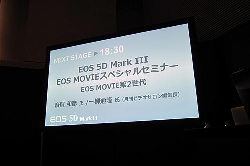 5d3_special_seminar2