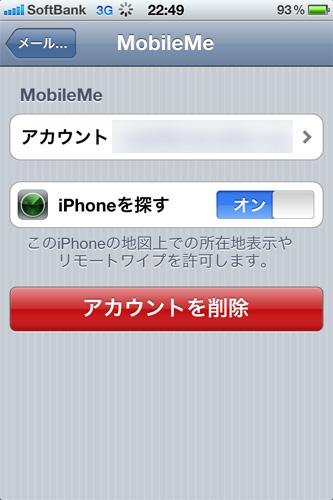 iphone_wo_sagasu