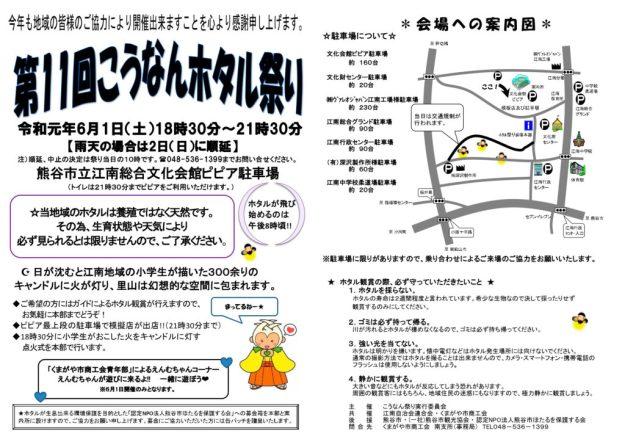 Firefly festival kumagaya