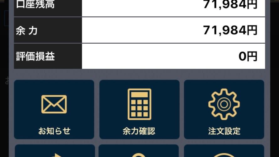 ≪第5回・BTCFX≫祝7万☆ 含み益2万円達成