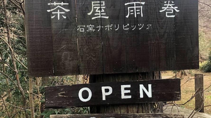 雨巻茶屋はストーリー溢れる不思議な名店。一度行ったら忘れられない和やかな山里にあるピザ屋さんへ行ってみた