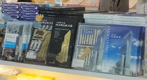 あべのハルカス お土産 ショップ